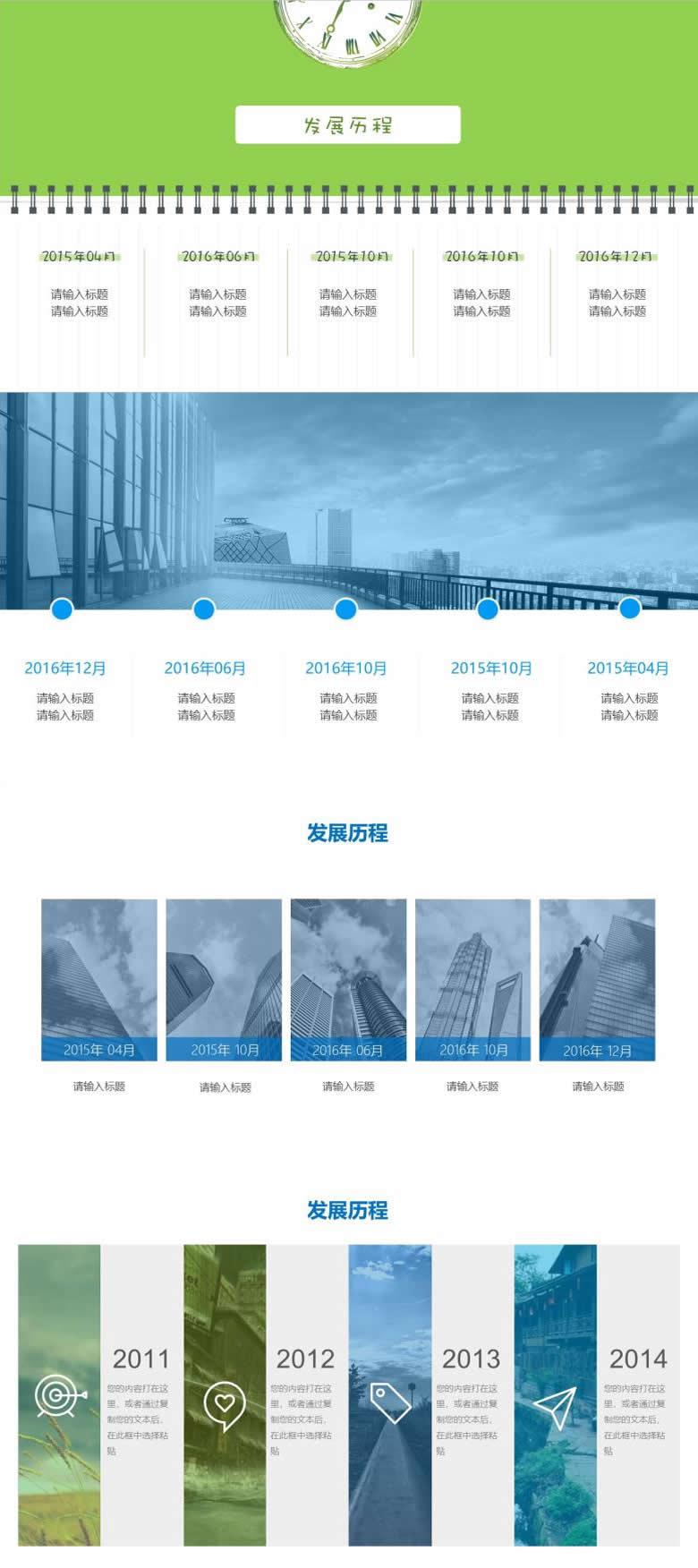 4页企业发展历程时间轴PPT图表