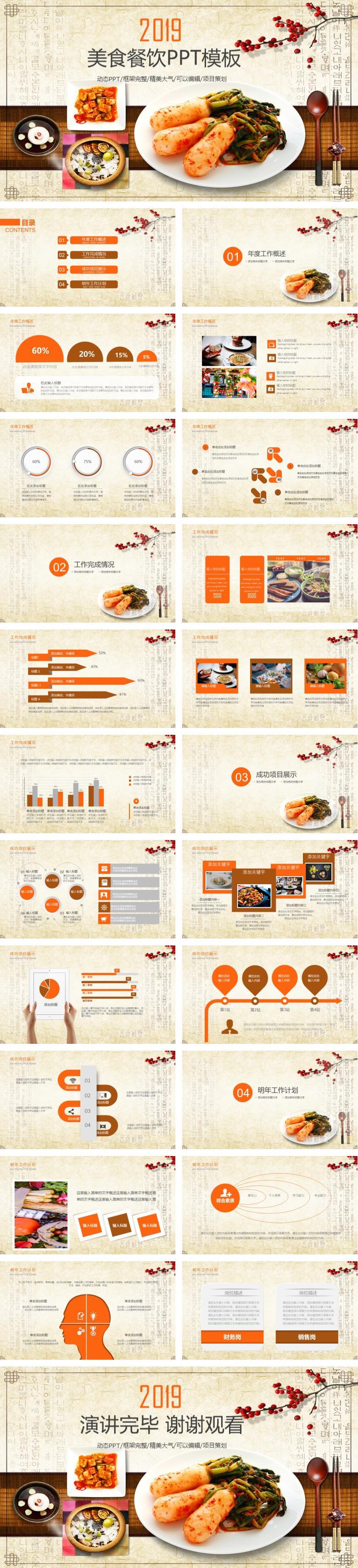 美味美食文化饮食餐饮动态PPT模板_1.jpg