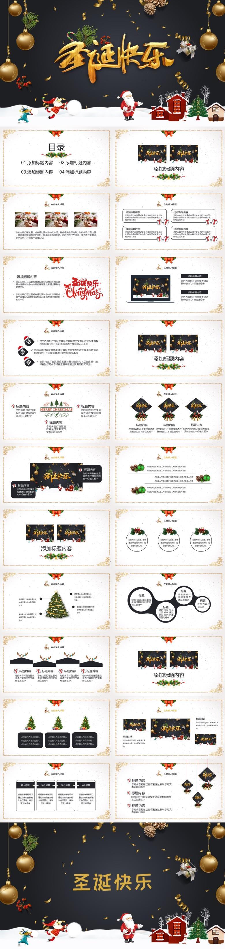 黑色卡通平安夜圣诞活动计划总结ppt模板_2.jpg
