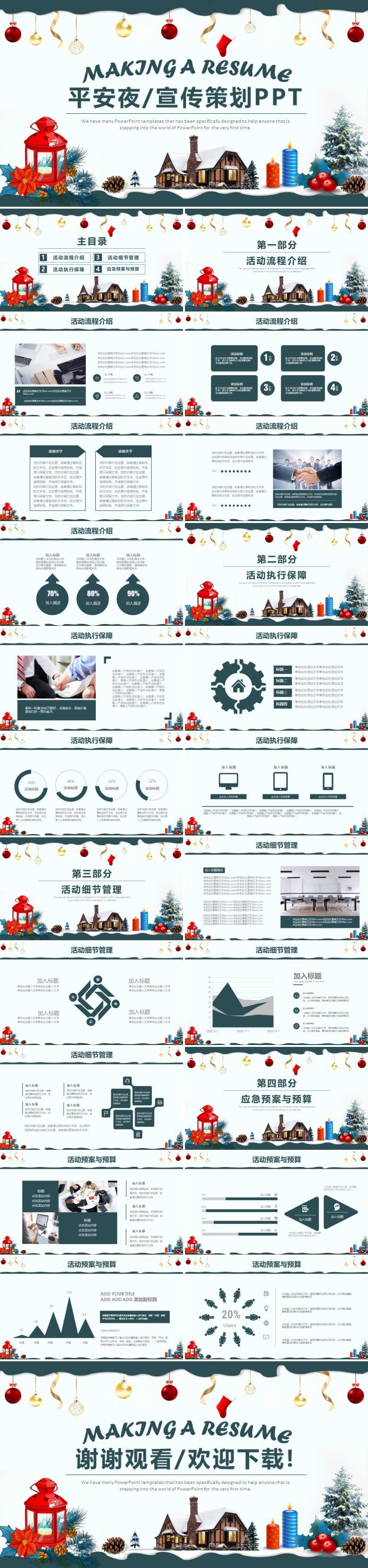 圣诞节平安夜宣传策划PPT模板_1.jpg