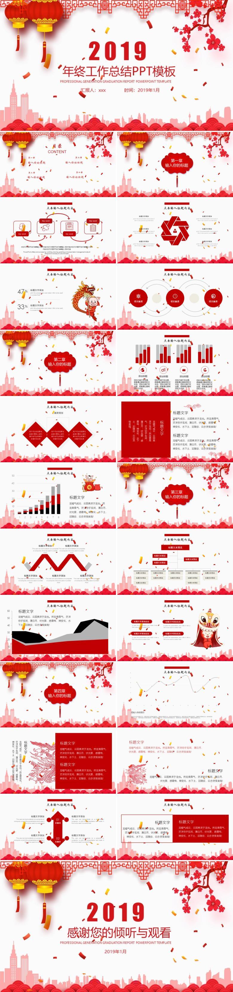 红色喜庆中国风祥云2019年终总结PPT模板_3.jpg