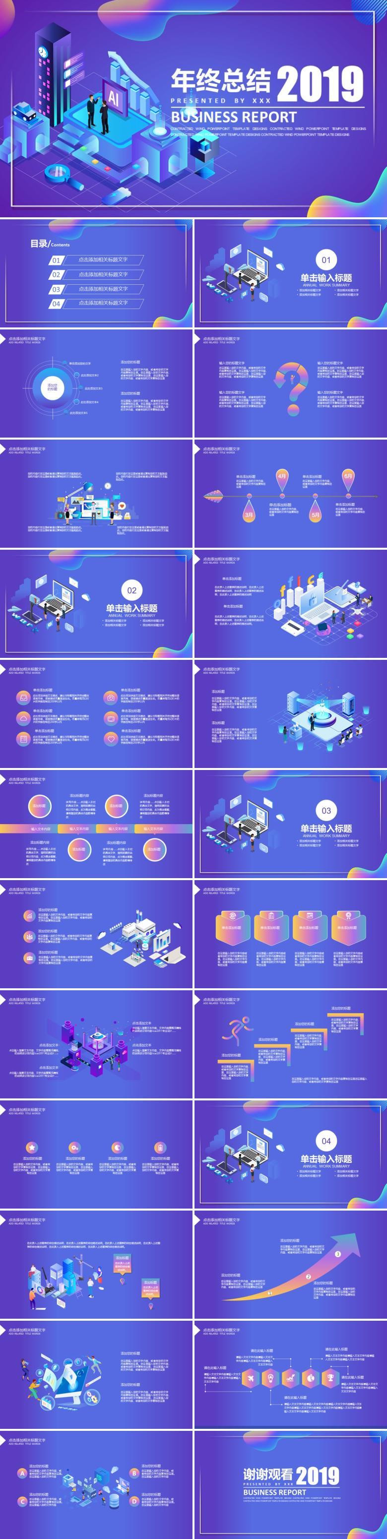 魅蓝2.5D新年计划年终总结PPT模板_1.jpg