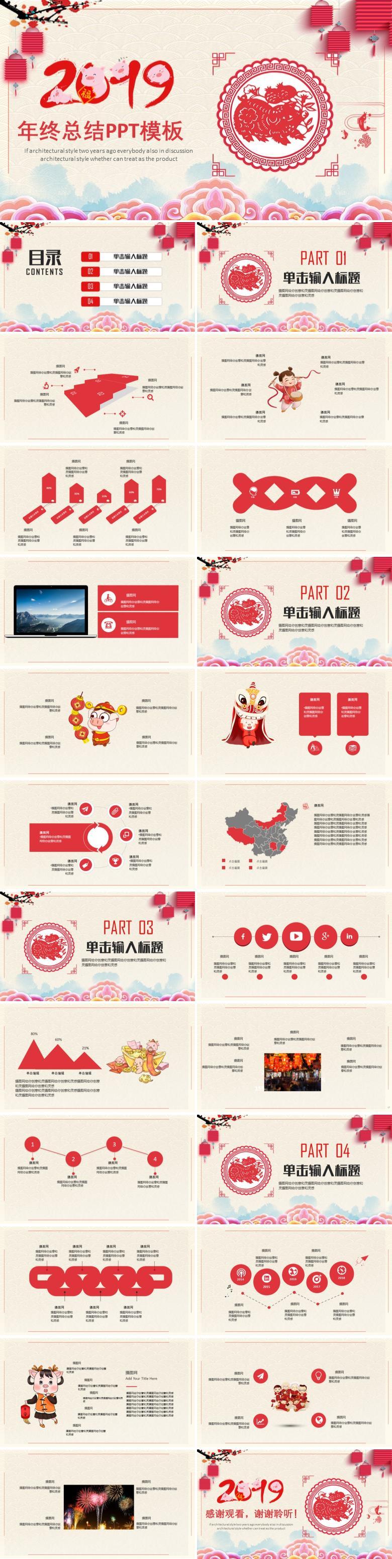 喜庆中国风2019猪年工作计划总结PPT模板_1.jpg