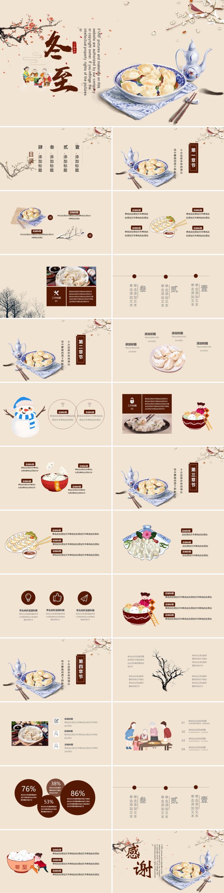 中国风传统水饺二十四节气之冬至PPT模板_2.jpg