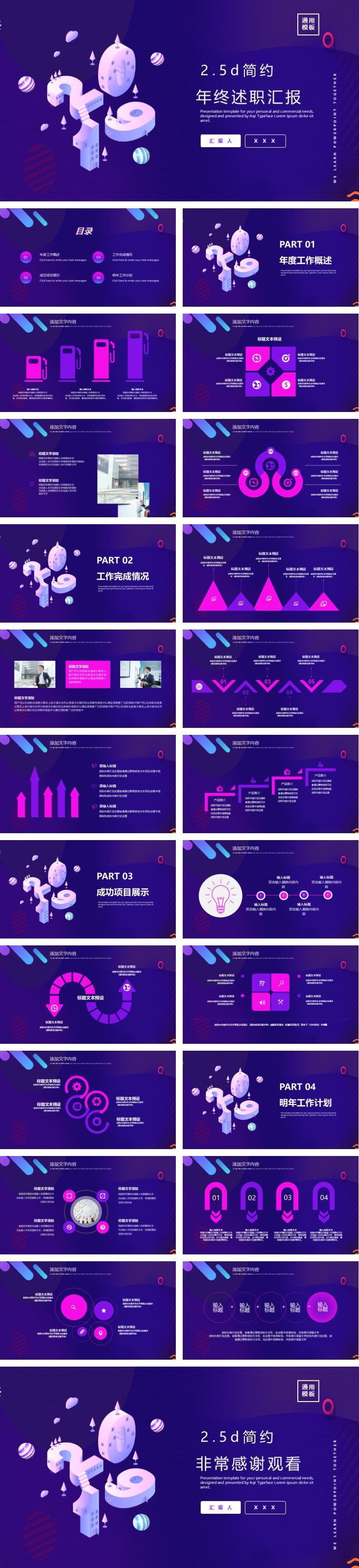 紫色立体2019新年计划年终总结PPT模板_1.jpg