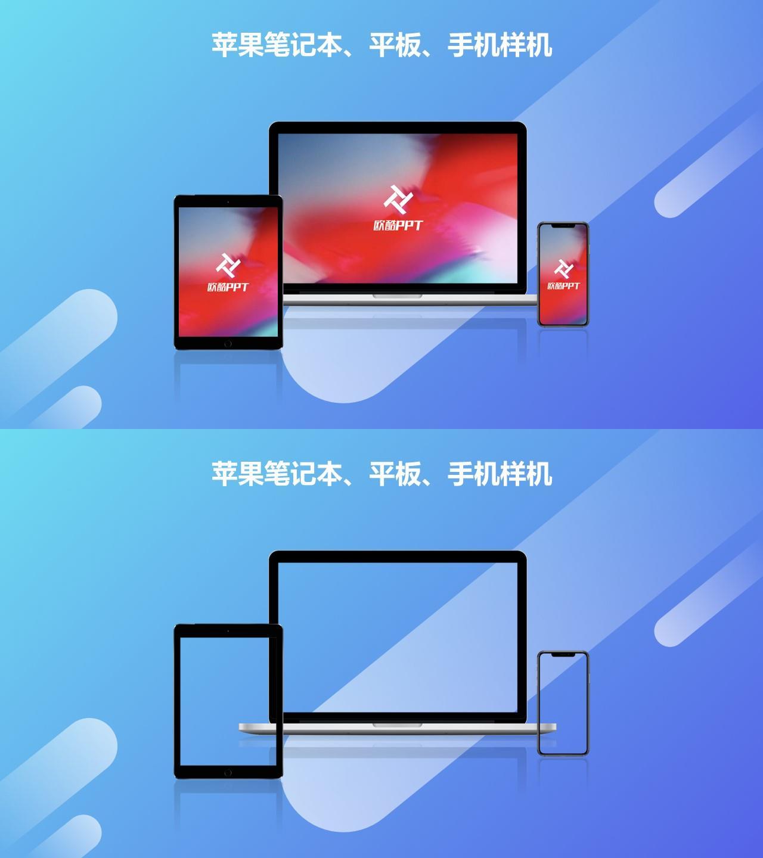 苹果笔记本、平板、手机样机.jpg
