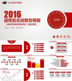 红色商务办公通用型总结报告PPT模板