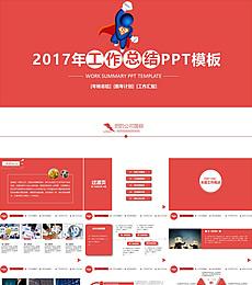 红色元旦年终总结新年计划PPT模板