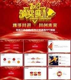 红色激情公司企业年会颁奖典礼PPT模板