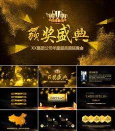金色盛典年会颁奖晚会动态PPT模板