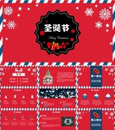 信封圣诞节圣诞狂欢活动策划PPT模板