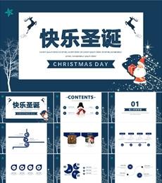 蓝色卡通雪景圣诞节狂欢活动PPT模板