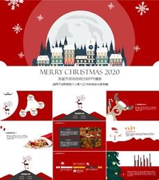 红色扁平化圣诞节工作汇报PPT模版