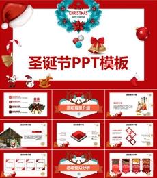 圣诞节圣诞狂欢活动策划PPT模板