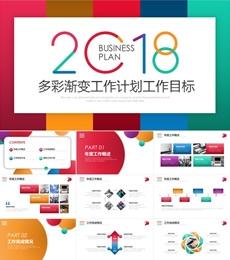 2018年多彩渐变工作计划目标PPT模板下载