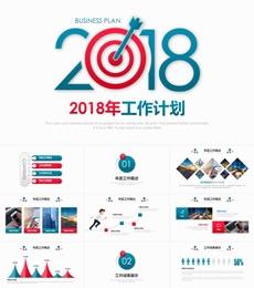 动感2018年工作计划工作目标PPT模板
