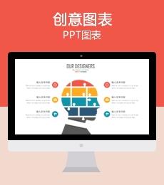多彩扁平设计实用PPT图表合集之一下载