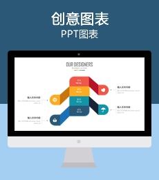 多彩扁平设计实用PPT图表合集之四下载