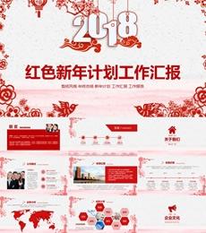 剪纸红色2018年新年计划PPT模板下载