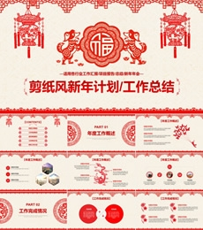 剪纸中国风2018年新年计划总结PPT模板