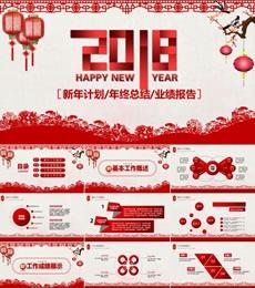 剪纸风2018年新年计划PPT/年终总结PPT