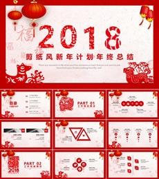 剪纸风格2018年元旦新年计划PPT模版