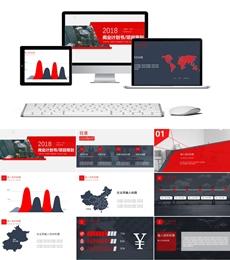 开门红商务商业计划书/项目策划PPT模板
