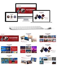 红色企业文化宣传公司介绍画册PPT模板下载