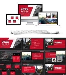 红黑高端商业计划书投融资路演PPT模板下载