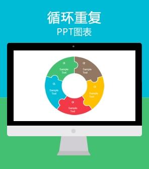 五步骤循环重复关系PPT图表下载