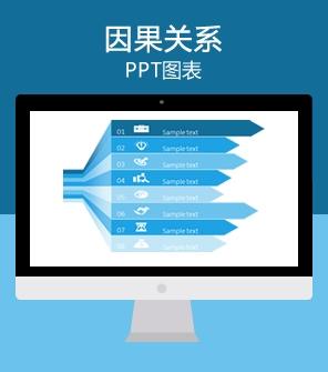 八项因果关系PPT图表/箭头图表下载