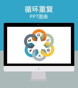 六项步骤流程循环关系PPT图表