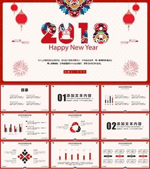 2018春节红色喜庆中国风PPT模板下载
