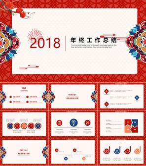 红色中国风2018年度工作汇报PPT模板下载