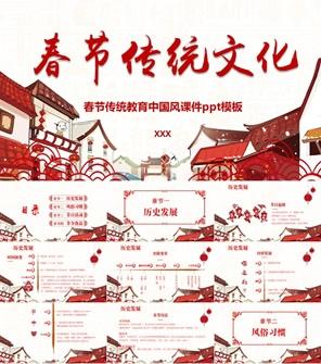 春节传统文化教育中国风课件PPT模板下载