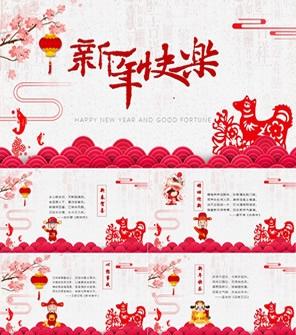 喜庆春节中国风贺新年诗词贺卡PPT模板下载
