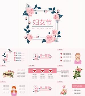 粉色小清新三八妇女节主题PPT模板