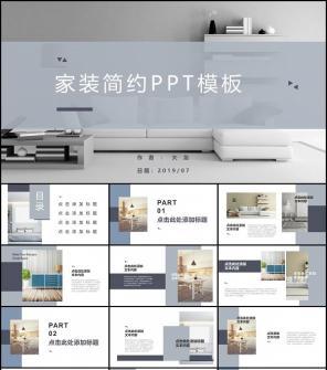 欧美风家装公司PPT模板下载