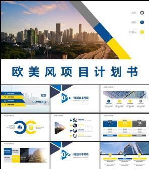 黄蓝欧美风项目计划书PPT模板下载