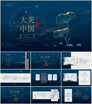 藏青中国风PPT模板下载