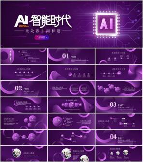 超宽屏紫色科技线条AI智能科技路演PPT模板