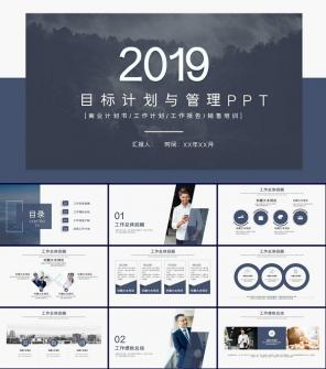 商业计划书 工作计划 工作报告 销售培训商务风PPT模板下载