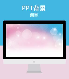 七彩梦幻模糊多边形/气泡PPT背景图片