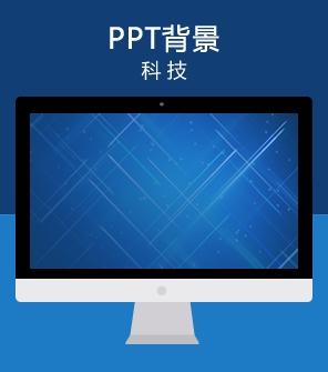 蓝色科技星空光线PPT背景图片下载