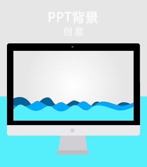 蓝色波浪海浪PPT背景图片