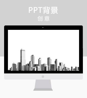 城市 高楼大厦 商务建筑 PPT背景图片素材