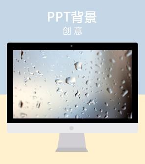 毛玻璃水滴雨滴PPT背景图片素材下载