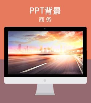 公路 高速公路 未来之路 PPT背景图片 PPT封面图片
