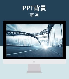 桥梁 公路 路桥 PPT背景图片 PPT封面图片下载