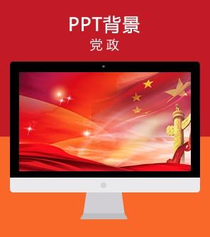 红色两会背景十九大背景  党建党政背景图片素材下载